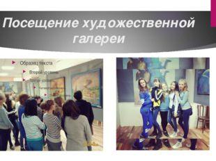 Посещение художественной галереи