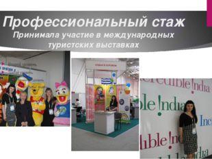 Профессиональный стаж Принимала участие в международных туристских выставках