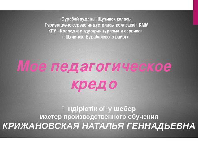 «Бурабай ауданы, Щучинск қаласы, Туризм және сервис индустриясы колледжі» КММ...