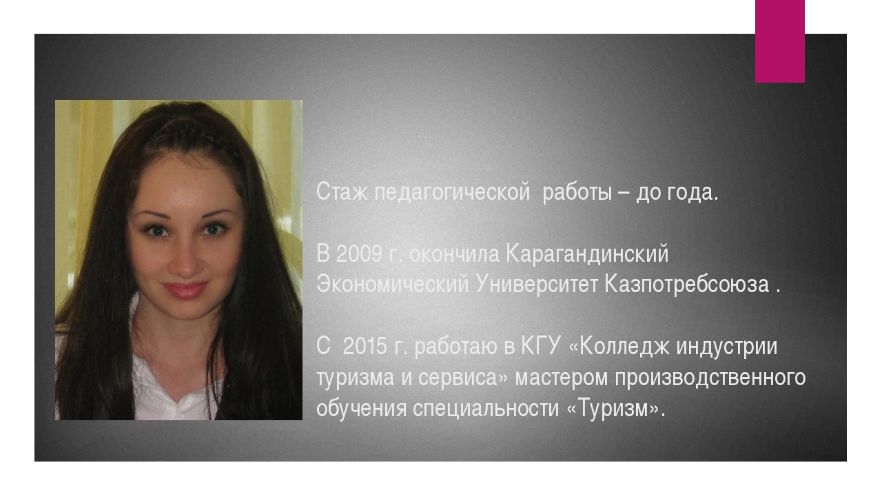 Стаж педагогической работы – до года. В 2009 г. окончила Карагандинский Эконо...