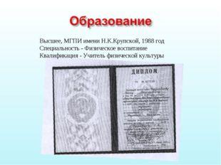 Высшее, МГПИ имени Н.К.Крупской, 1988 год Специальность - Физическое воспитан
