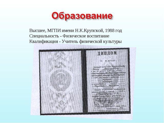 Высшее, МГПИ имени Н.К.Крупской, 1988 год Специальность - Физическое воспитан...