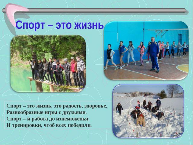 Спорт – это жизнь Спорт – это жизнь, это радость, здоровье, Разнообразные игр...