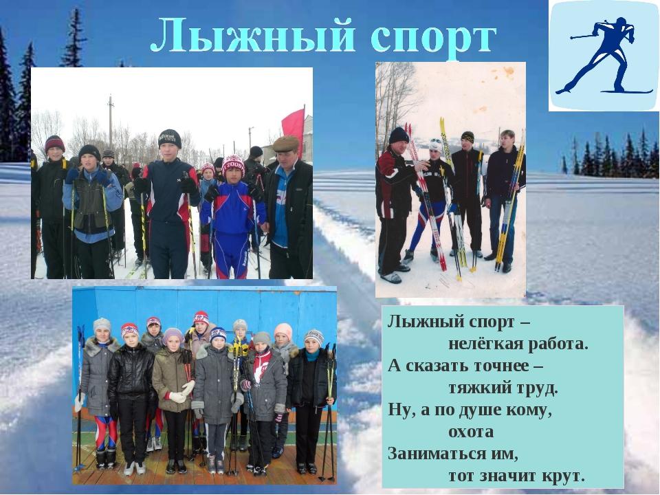 Лыжный спорт – нелёгкая работа. А сказать точнее – тяжкий труд. Ну, а по душе...