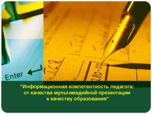 """""""Информационная компетентность педагога: от качества мультимедийной презентац"""