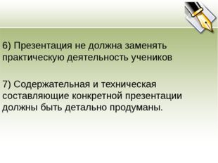 6) Презентация не должна заменять практическую деятельность учеников 7) Содер