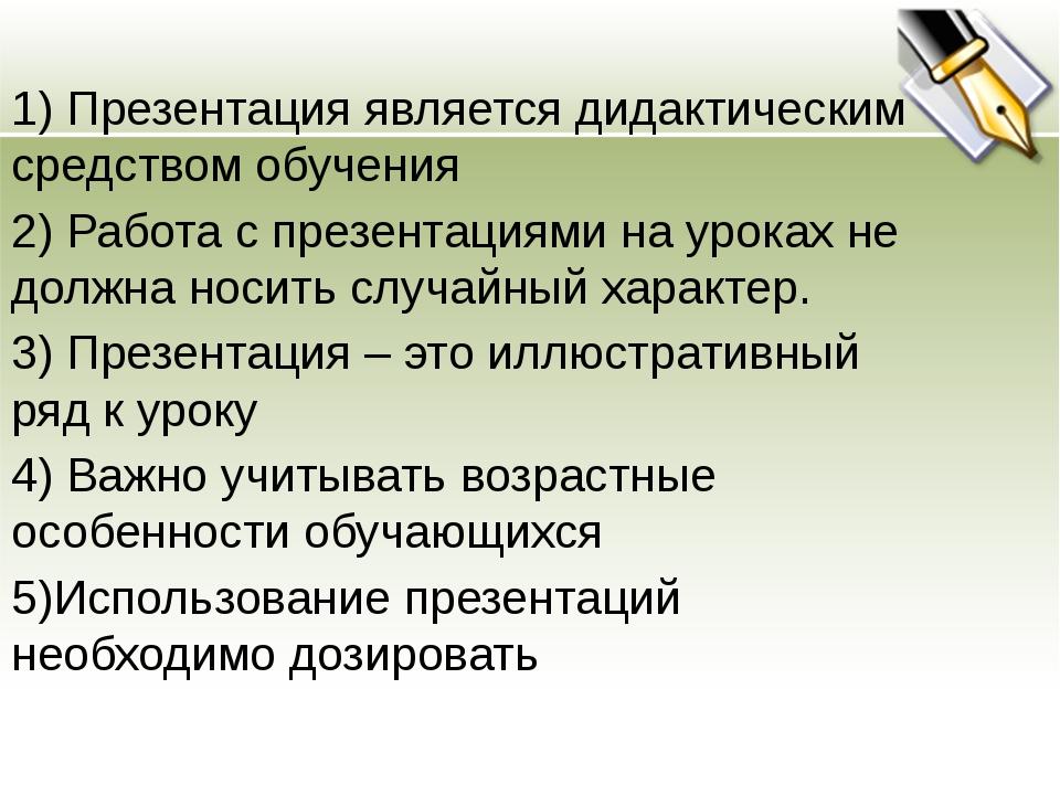 1) Презентация является дидактическим средством обучения 2) Работа с презента...