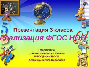 Подготовила учитель начальных классов МБОУ Донской СОШ Демченко Лариса Фёдоро