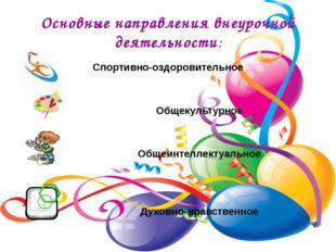 Основные направления внеурочной деятельности: Спортивно-оздоровительное Общек