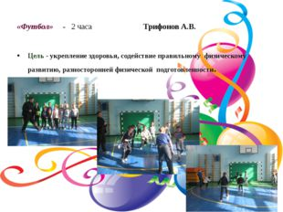 «Футбол» - 2 часа Трифонов А.В. Цель - укрепление здоровья, содействие правил