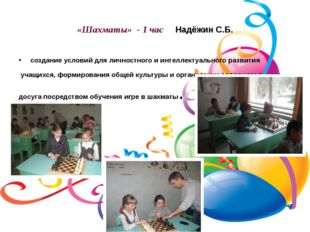 «Шахматы» - 1 час Надёжин С.Б. создание условий для личностного и интеллектуа