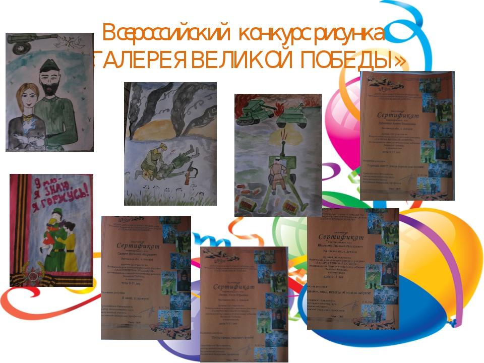 Всероссийский конкурс рисунка «ГАЛЕРЕЯ ВЕЛИКОЙ ПОБЕДЫ»