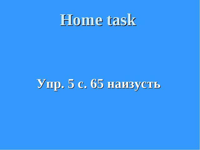 Home task Упр. 5 с. 65 наизусть