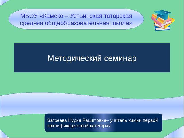Методический семинар МБОУ «Камско – Устьинская татарская средняя общеобразов...