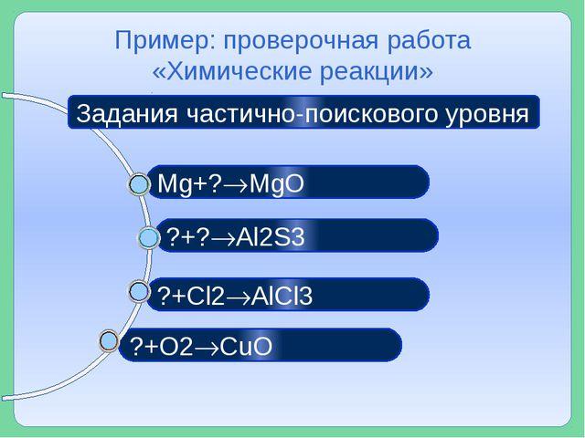 ?+O2CuO ?+Cl2AlCl3 ?+?Al2S3 Пример: проверочная работа «Химические реакци...