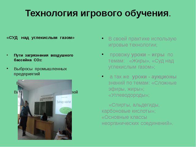 Технология игрового обучения. «СУД над углекислым газом» Пути загрязнения воз...