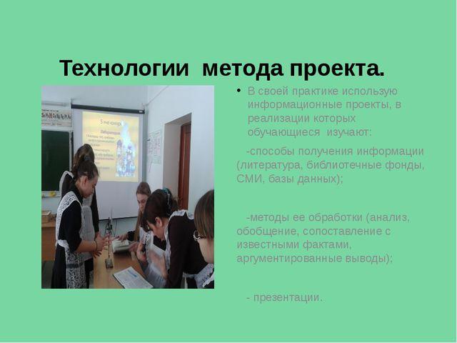 Технологии метода проекта. В своей практике использую информационные проекты,...