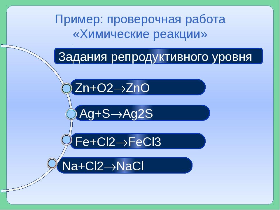 Na+Cl2NaCl Fe+Cl2FeCl3 Ag+SAg2S Пример: проверочная работа «Химические ре...