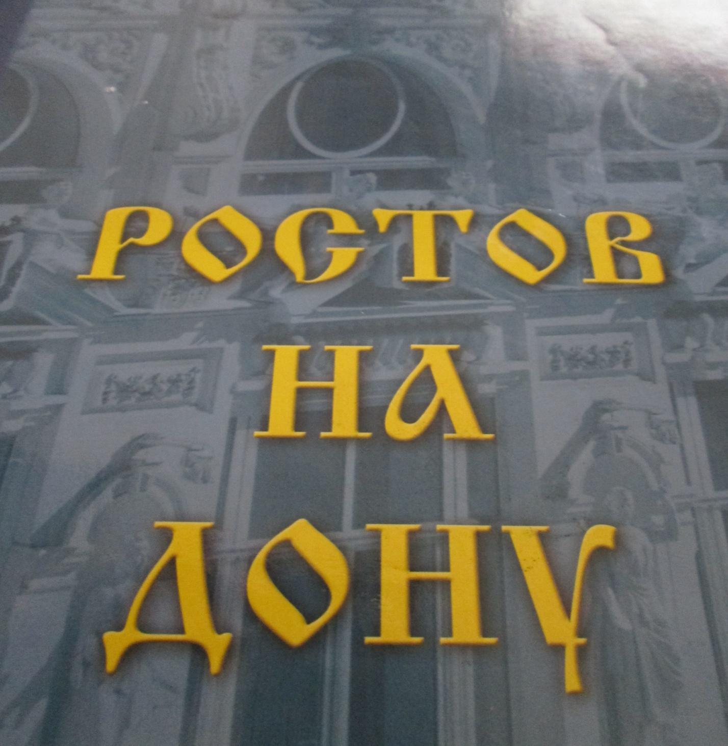 F:\презентация дет сад\Ростов-на-Дону-иллюстрации\IMG_1177.JPG