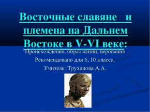 Восточные славяне и племена на Дальнем Востоке в V-VI веке: Происхождение, об