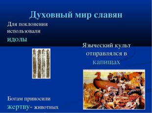 Духовный мир славян Для поклонения использовали идолы Богам приносили жертву-