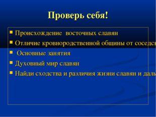 Проверь себя! Происхождение восточных славян Отличие кровнородственной общины