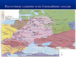 Восточные славяне и их ближайшие соседи