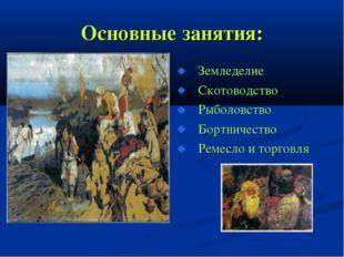 Основные занятия: Земледелие Скотоводство Рыболовство Бортничество Ремесло и