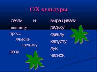 С/Х культуры сеяли и пшеницу просо ячмень гречиху репу выращивали: редьку све