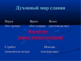 Духовный мир славян Перун Ярило Волос (бог грома) (бог солнца) (скотоводство)