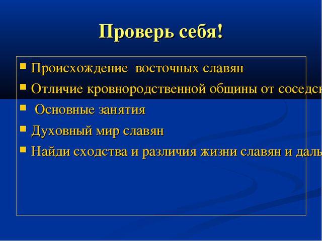Проверь себя! Происхождение восточных славян Отличие кровнородственной общины...