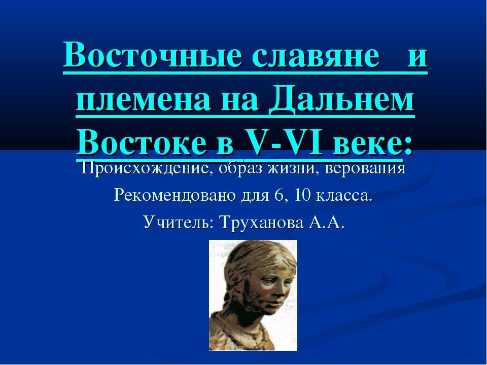 Восточные славяне и племена на Дальнем Востоке в V-VI веке: Происхождение, об...