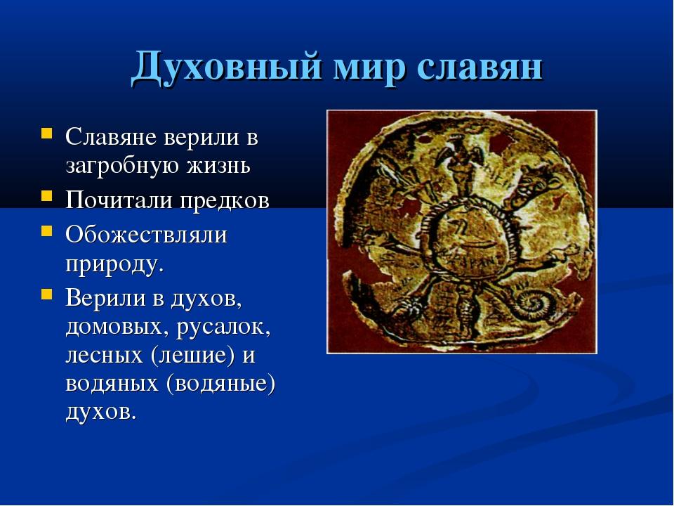 Духовный мир славян Славяне верили в загробную жизнь Почитали предков Обожест...