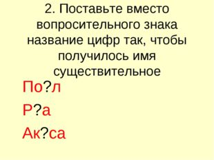 2. Поставьте вместо вопросительного знака название цифр так, чтобы получилось