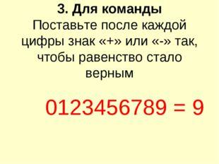3. Для команды Поставьте после каждой цифры знак «+» или «-» так, чтобы равен