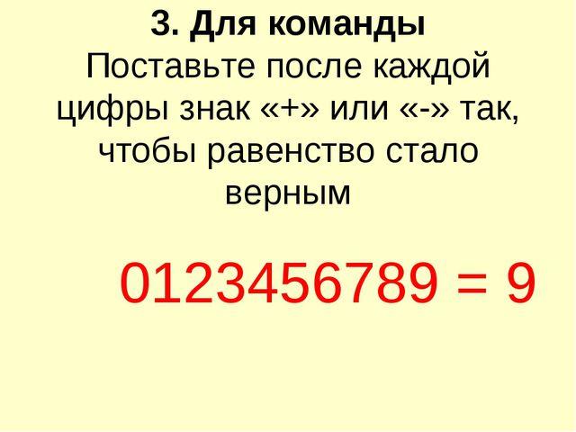 3. Для команды Поставьте после каждой цифры знак «+» или «-» так, чтобы равен...