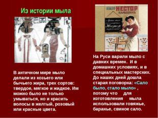Из истории мыла В античном мире мыло делали из козьего или бычьего жира, тре
