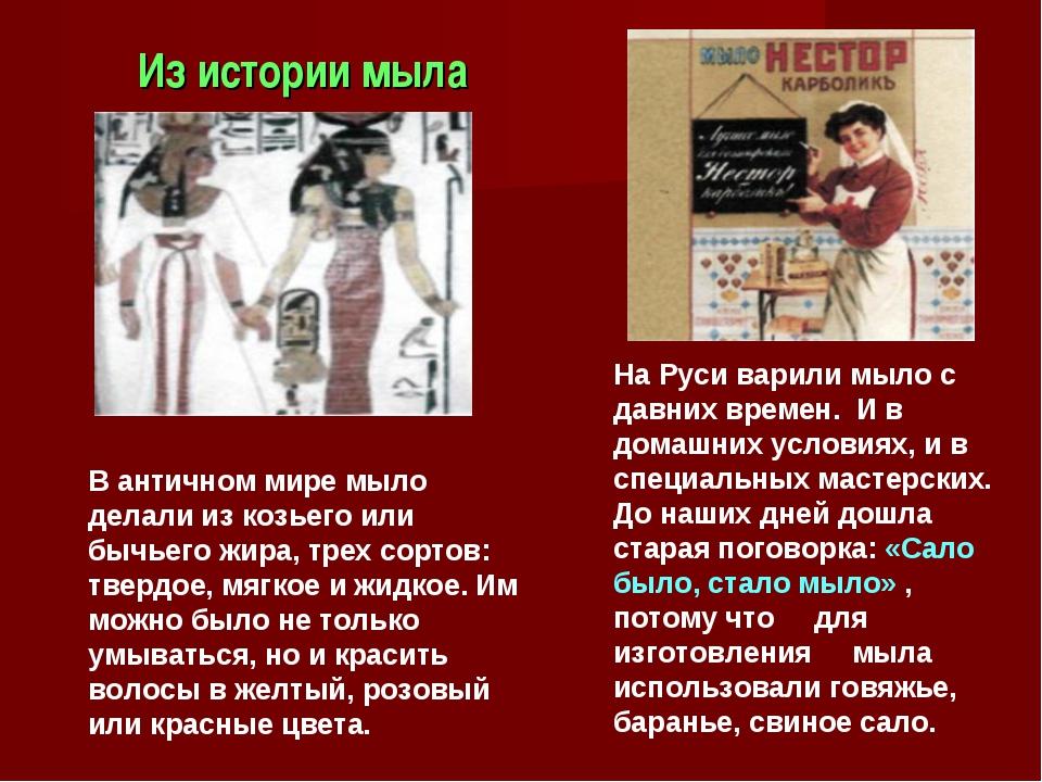 Из истории мыла В античном мире мыло делали из козьего или бычьего жира, тре...