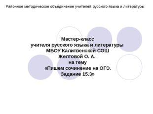 Мастер-класс учителя русского языка и литературы МБОУ Калитвенской СОШ Желтов