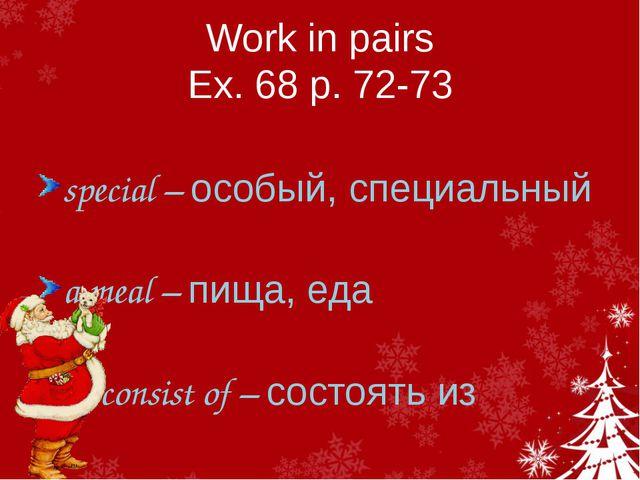 Work in pairs Ex. 68 p. 72-73 special – особый, специальный a meal – пища, ед...