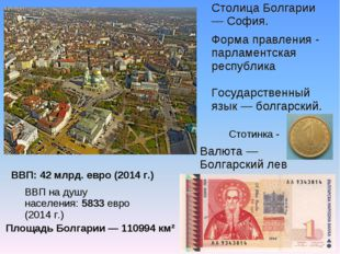 Столица Болгарии — София. Форма правления - парламентская республика Государс