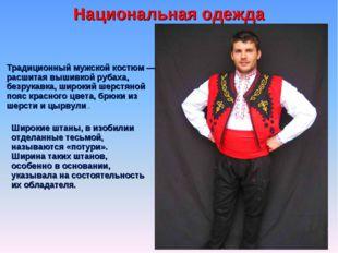 Национальная одежда Традиционный мужской костюм — расшитая вышивкой рубаха, б