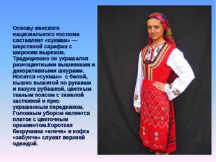 Основу женского национального костюма составляет «сукман» — шерстяной сарафан