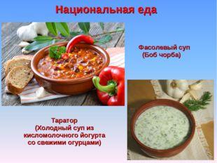 Национальная еда Фасолевый суп (Боб чорба) Таратор (Холодный суп из кисломоло