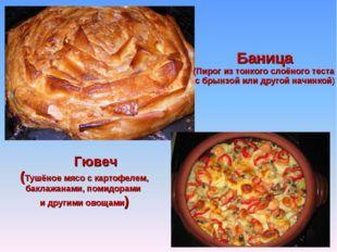 Баница (Пирог из тонкого слоёного теста с брынзой или другой начинкой) Гювеч