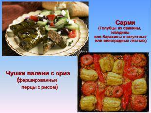 Сарми (Голубцы из свинины, говядины или баранины в капустных или виноградных