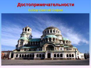 Достопримечательности Собор Святой Софии