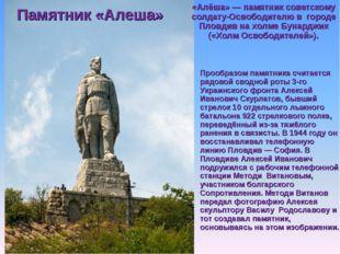 Памятник «Алеша» «Алёша» — памятник советскому солдату-Освободителю в городе