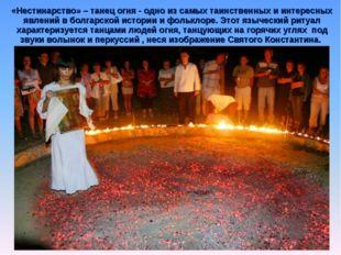 «Нестинарство» – танец огня - одно из самых таинственных и интересных явлений