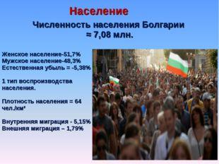 Население Численность населения Болгарии ≈ 7,08 млн. Женское население-51,7%